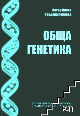 Обща генетика