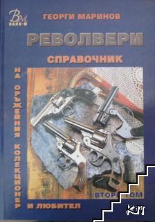 Справочник на оръжейния колекционер и любител. Том 2: Револвери