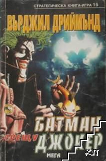 Батман срещу Джокер