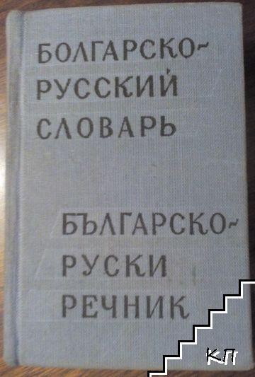 Карманный болгарско-русский словарь / Българско-руски речник
