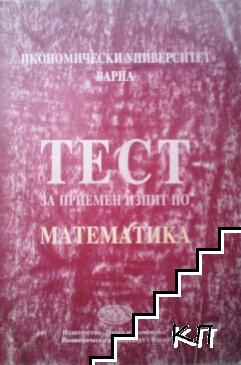 Тест за приемен изпит по математика