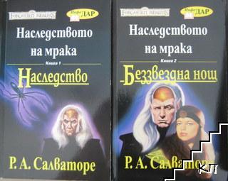 Наследството на мрака. Книга 1-4