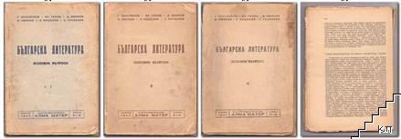 Българска литература. Част 1-3