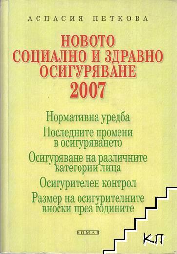 Новото социално и здравно осигуряване 2007