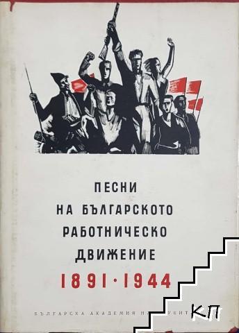 Песни на Българското работническо движение 1891-1944