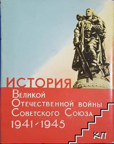 История Великой Отечественной войны Советского союза 1941-1945 в шести томах. Том 1-6