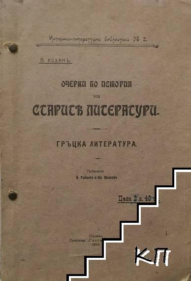 Очерки по история на старите литератури