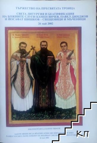 Тържество на пресвятата троица