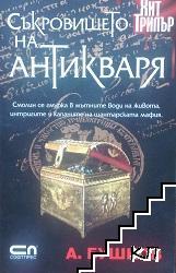 Съкровището на антикваря