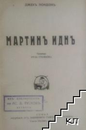 Мартинъ Идънъ