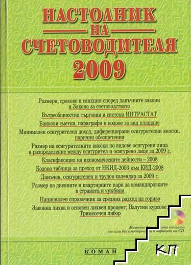 Настолник на счетоводителя 2009