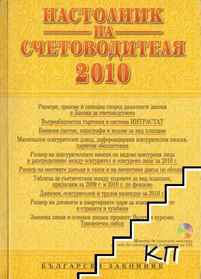 Настолник на счетоводителя 2010