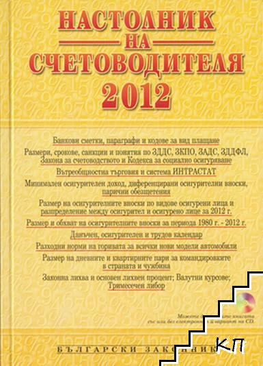Настолник на счетоводителя 2012