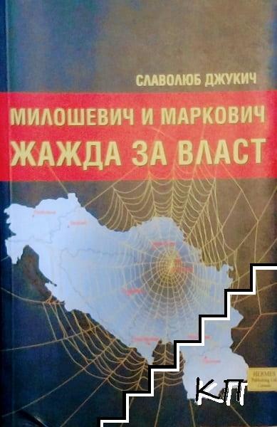 Милошевич и Маркович. Жажда за власт