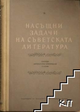 Насъщни задачи на съветската литература