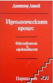 Идеологическият процес. Обусловеност и ефективност