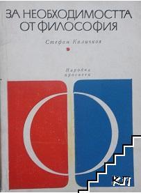 За необходимостта от философия