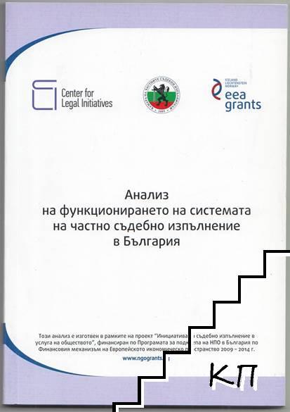 Анализ на функционирането на системата на частно съдебно изпълнение в България