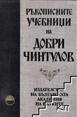 Ръкописните учебници на Добри Чинтулов