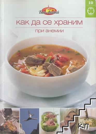 Как да се храним при анемии. Книга 10