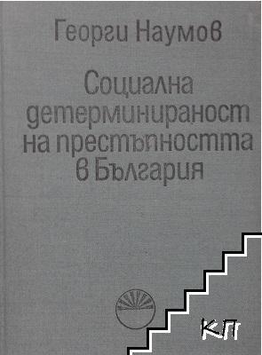 Социална детерминираност на престъпността в България