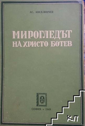 Мирогледът на Христо Ботев