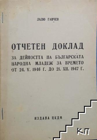Отчетен доклад за дейността на българската народна младеж за времето от 24.05.1946 г. до 21.12.1947 г.