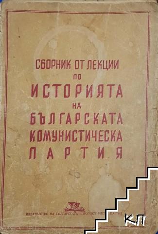 Сборник от лекции по историята на Българската комунистическа партия