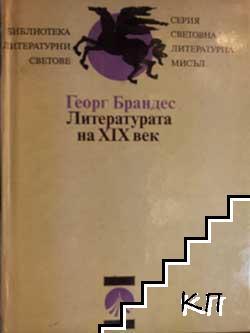 Литературата на XIX век