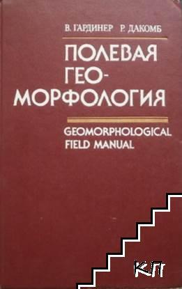 Полевая геоморфология