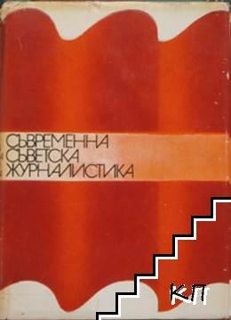 Съвременна съветска журналистка