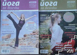 Йога за всички. Бр. 40-41 / 2014