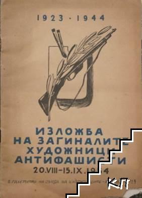 Изложба на загиналите художници антифашисти 1923-1944