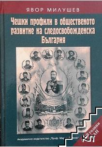 Чешки профили в общественото развитие на следосвобожденска България
