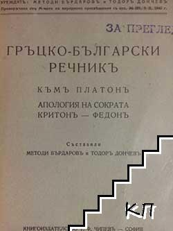 Гръцко-български речникъ къмъ Платонъ