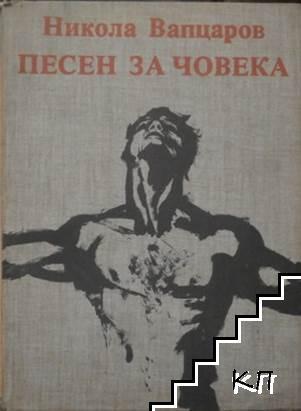 Песен за човека