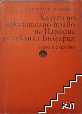 Казуси по наказателно право на Народна република България