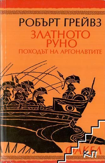 Златното руно: Походът на аргонавтите