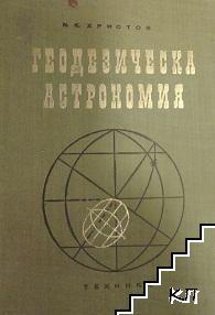 Геодезическа астрономия