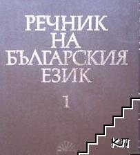 Речник на българския език в четиринадесет тома. Том 1: А-Б