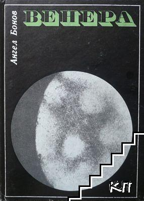Венера - най-загадъчната планета