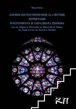 Латински песнопения за светци, почитани в Източната и Западната църква