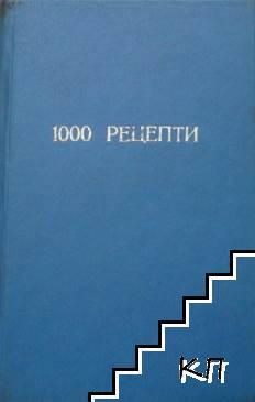 За съвременната домакиня 1000 рецепти