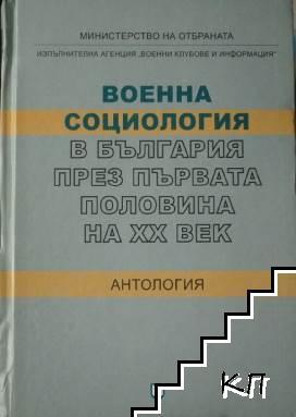 Военна социология в България през първата половина на XX век. Книга 2