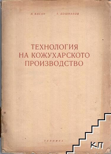 Техология на кожухарското производство