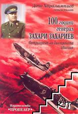 100 Години генерал Захари Захариев - патриархът на българската авиация