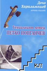 Гениалният летец Петко Попганчев