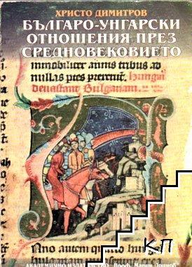 Българо-унгарски отношения през средновековието