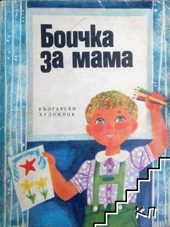 Боичка за мама