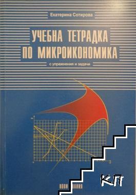 Учебна тетрадка по микроикономика за 9. клас с упражнения и тестове